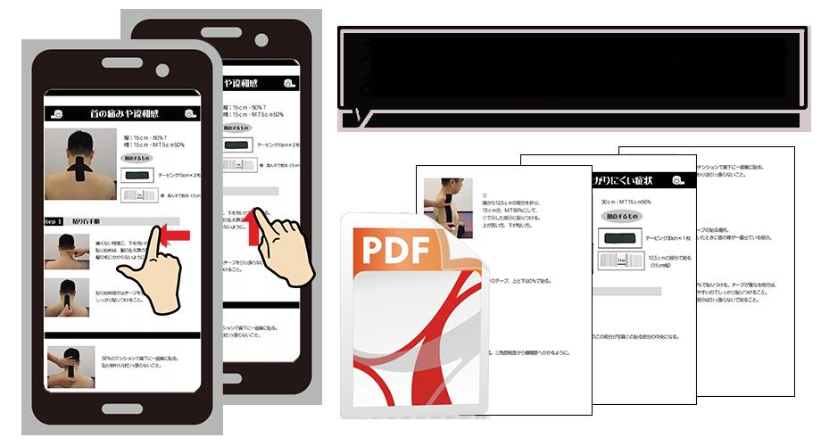 PDFプレゼント