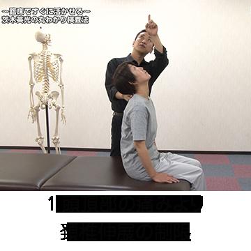 頚椎伸展の制限
