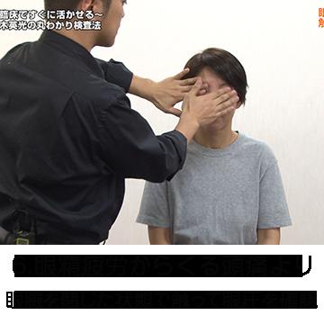 眼瞼を閉じた状態で触って眼圧を確認
