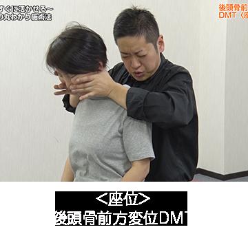 後頭骨前方変位DMT