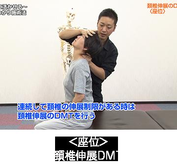 頚椎伸展DMT