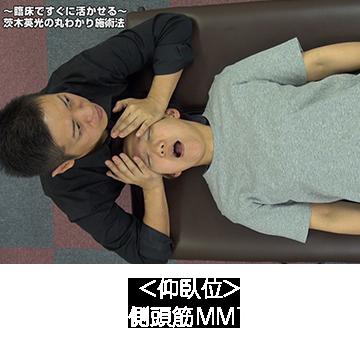 側頭筋MMT