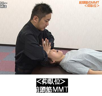 前頭筋MMT