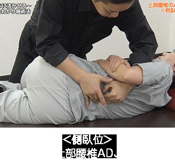 上部腰椎ADJ