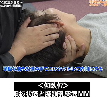 頭板状筋と胸鎖乳突筋MMT