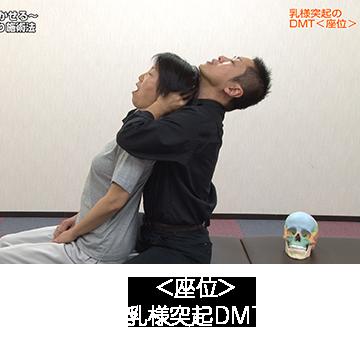 乳様突起DMT