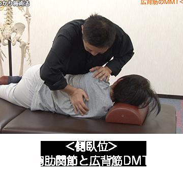 胸肋関節と広背筋DMT