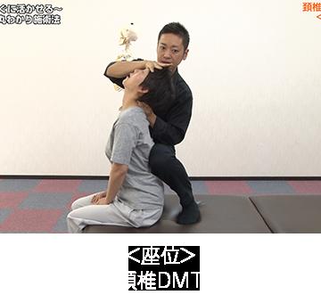 頚椎DMT