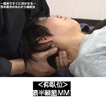 頭半棘筋MMT